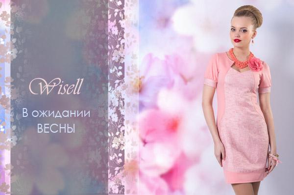Визель Женская Одежда Новосибирск Официальный